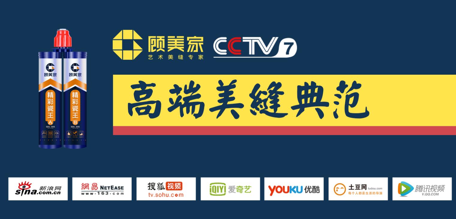 香港顾美家建材实业有限公司