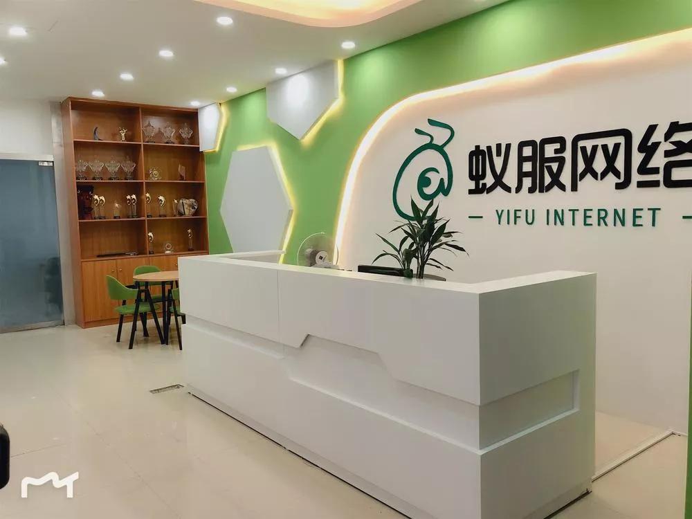 义乌市蚁服网络科技有限公司
