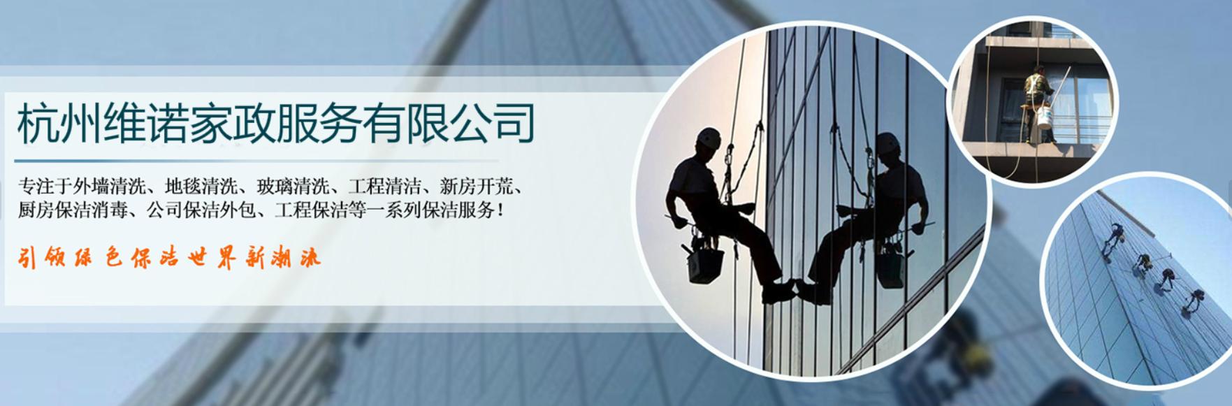 杭州维诺家政服务有限公司